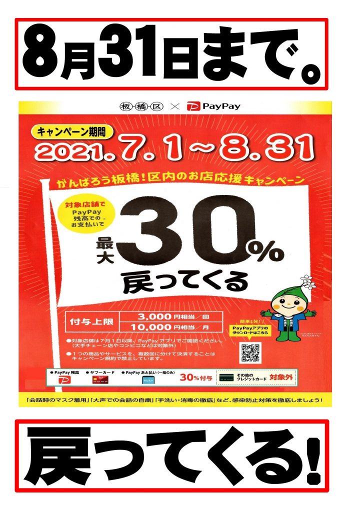 吉徳屋 令和3年8月PayPay30%戻って来る!