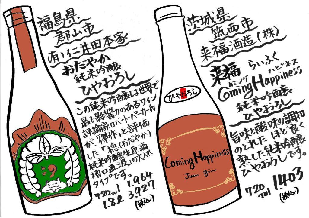 吉徳屋 秋の酒穏カミングハピネス
