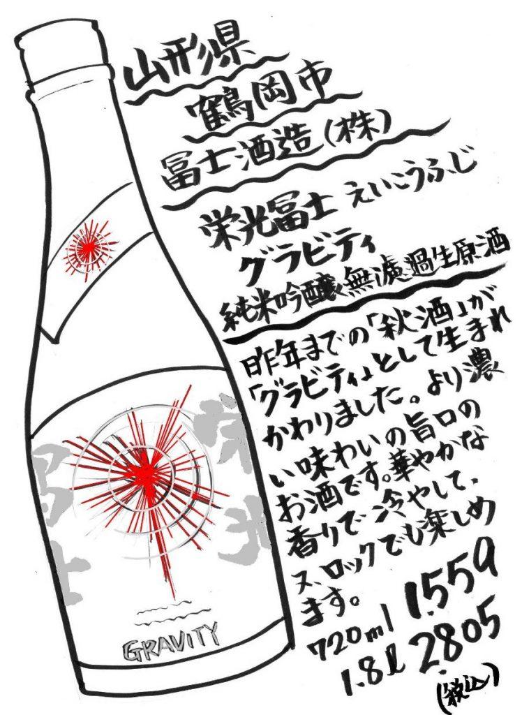 吉徳屋 秋酒グラビティ