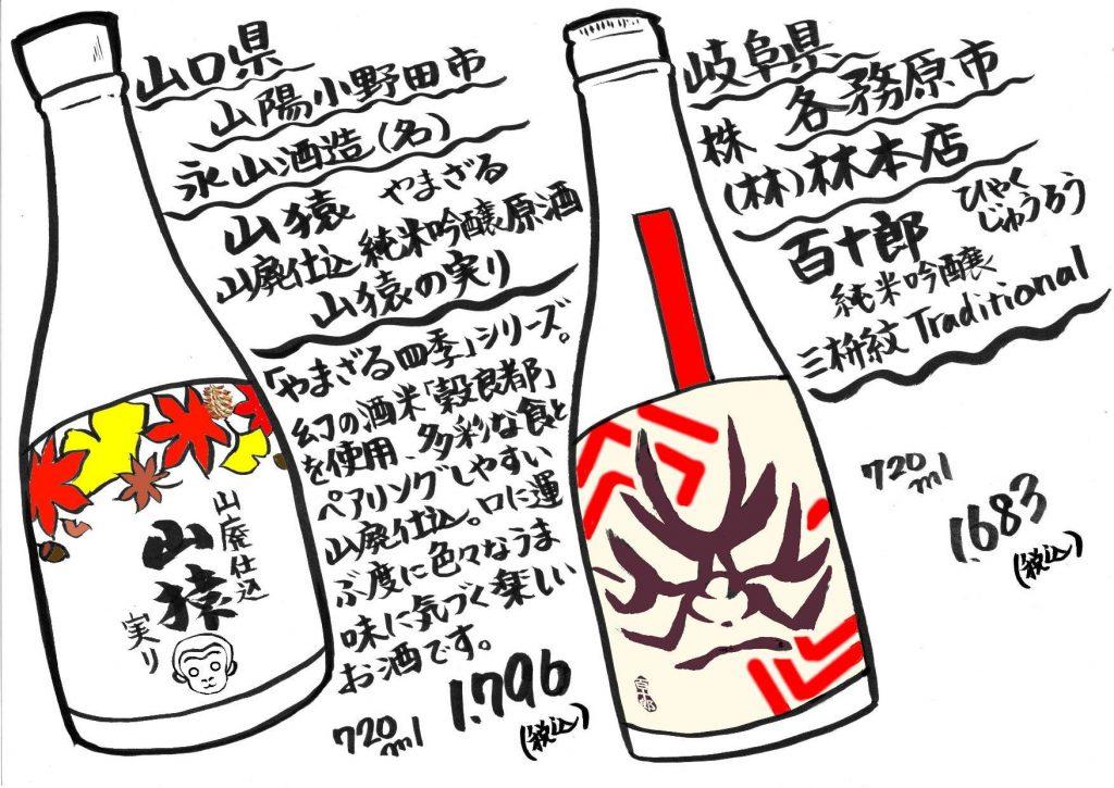 吉徳屋 秋の酒山猿百十郎