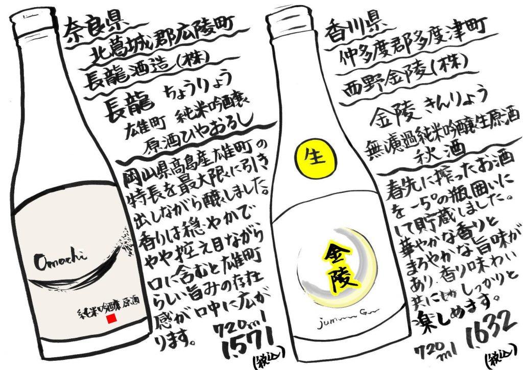 吉徳屋 秋の酒長龍金陵