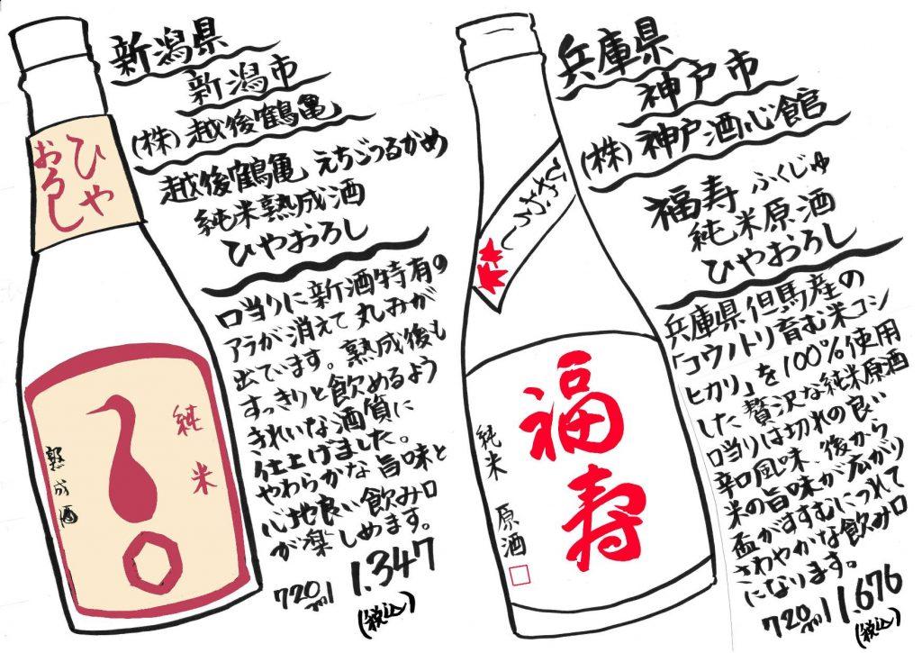 吉徳屋 秋の酒鶴亀福寿