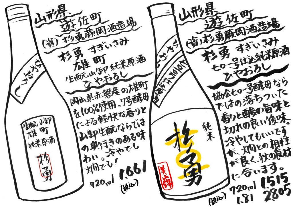 吉徳屋 秋酒杉勇雄町701