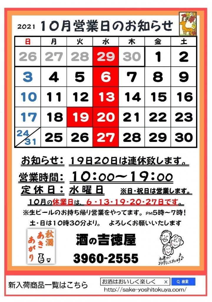 吉徳屋 2021年10月営業日