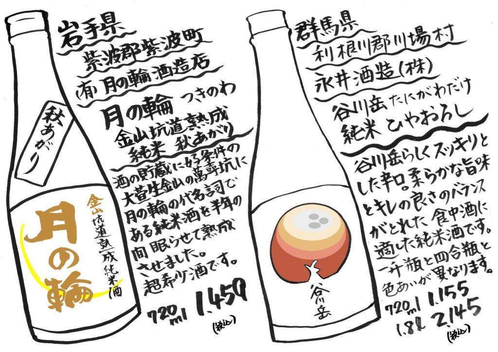 吉徳屋 秋の酒月の輪谷川岳